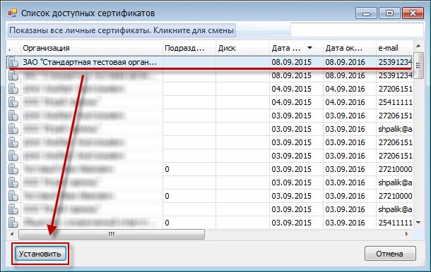 В открывшемся окне «Список доступных сертификатов» выделите новый сертификат и нажмите кнопку «Установить».