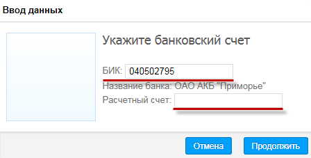 Способ оплаты «Банковским переводом»