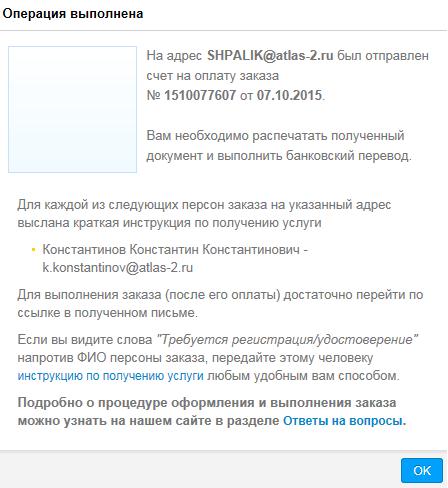 Способ оплаты «Банковским переводом» детали
