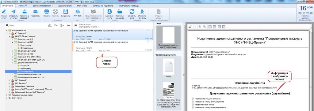 Документооборот с ФНС. Общий вид программы электронной отчетности