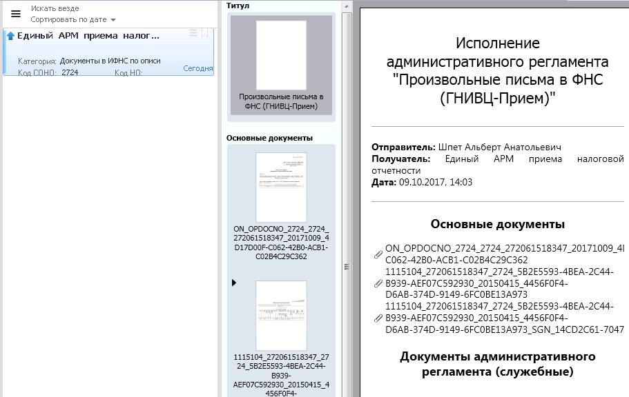 Документы описи на отправку в ФНС