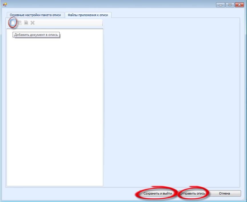 Добавить документ в опись при отправке отчетности в ФНС