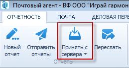 Принять с сервера электронную отчетность Росстат