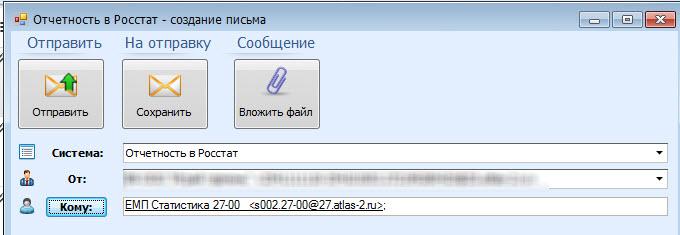 Отчетность в РОССТАТ отправка
