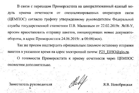 ЦЕМПОС переход Приморскстат