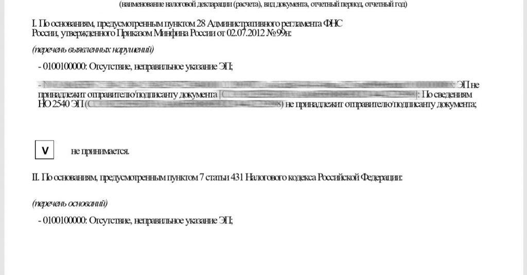 Отказ приема отчетности в ФНС