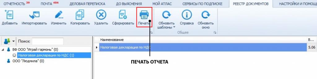 Как создать файл отчетности в ФНС 13