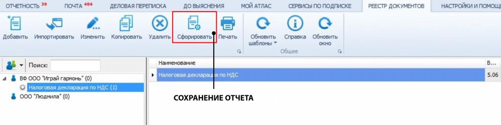 Как создать файл отчетности в ФНС 14