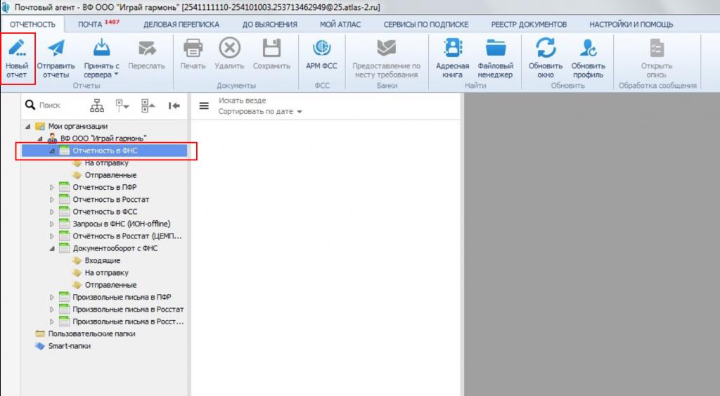 Как создать файл отчетности в ФНС 16
