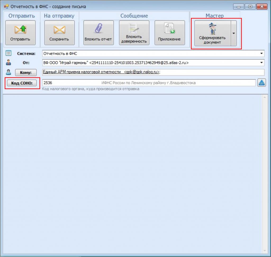 Как создать файл отчетности в ФНС 17