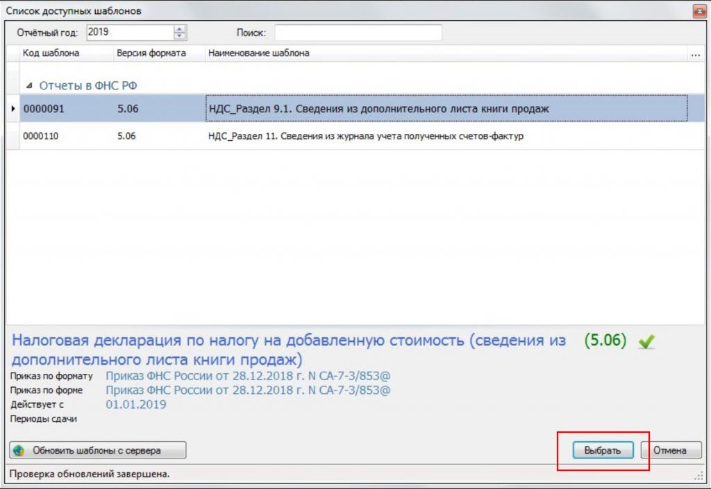 Как создать файл отчетности в ФНС 18