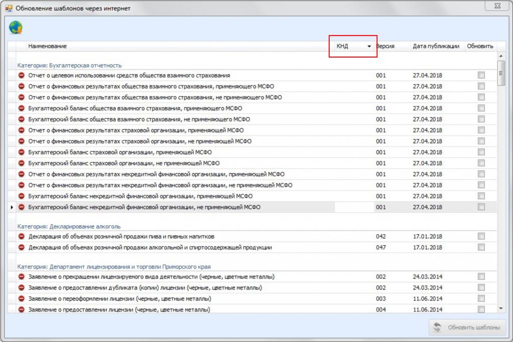 Как создать файл отчетности в ФНС 5