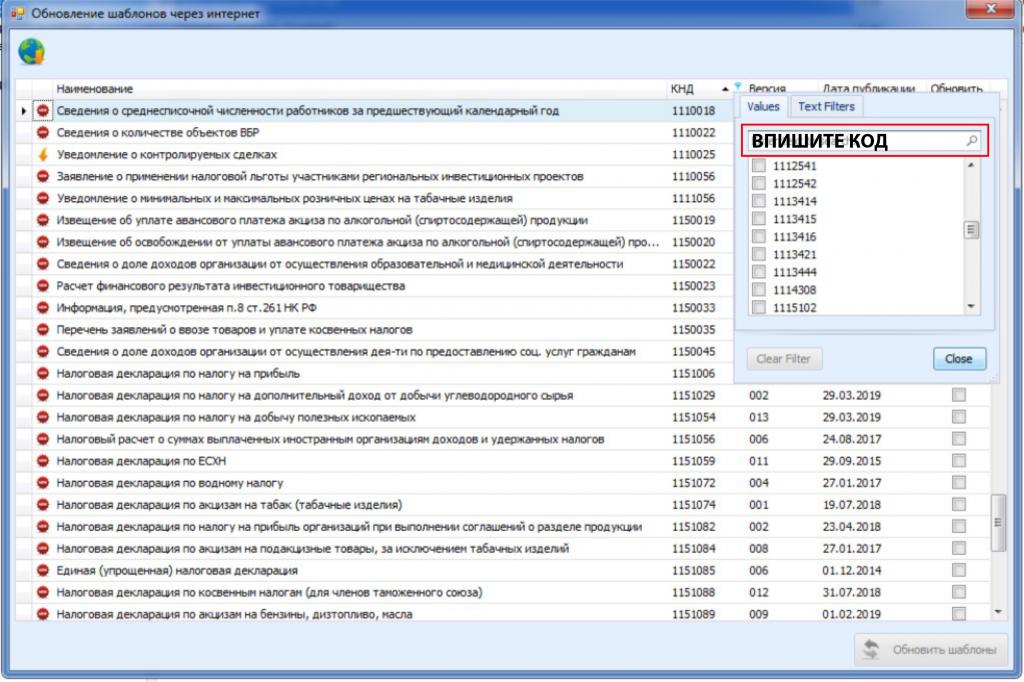 Как создать файл отчетности в ФНС 6
