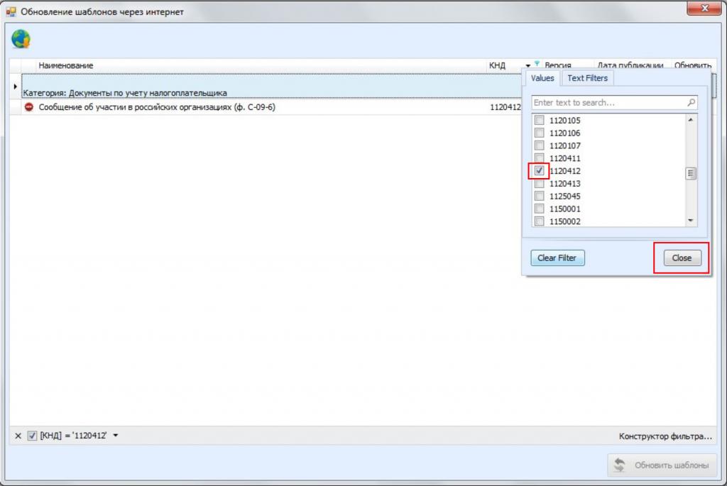 Как создать файл отчетности в ФНС 7