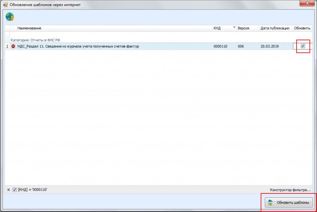 Как создать файл отчетности в ФНС 8