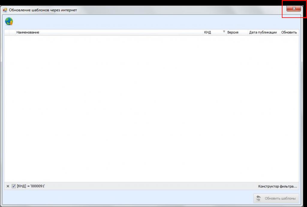 Как создать файл отчетности в ФНС 9