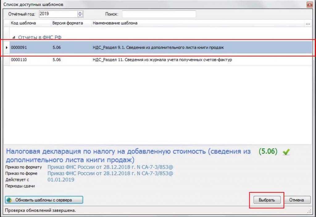 Как создать файл отчетности в ФНС 10