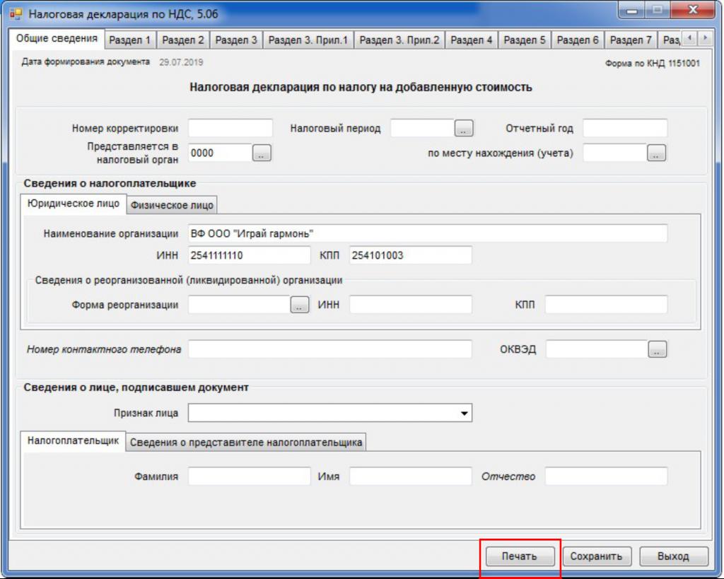 Как создать файл отчетности в ФНС 11