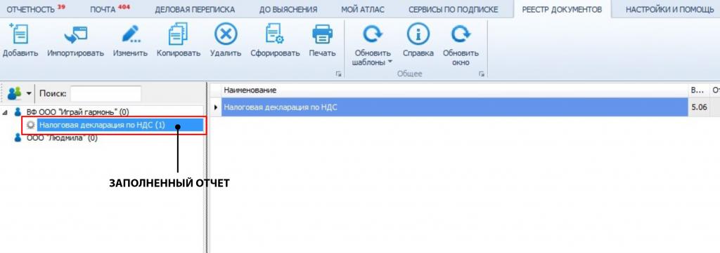 Как создать файл отчетности в ФНС 12
