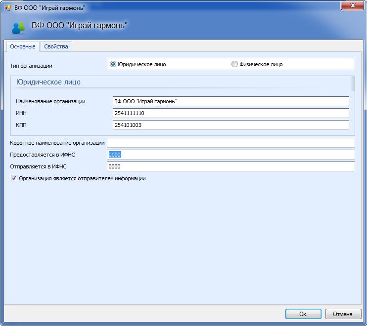 Как создать файл отчетности в ФНС 1