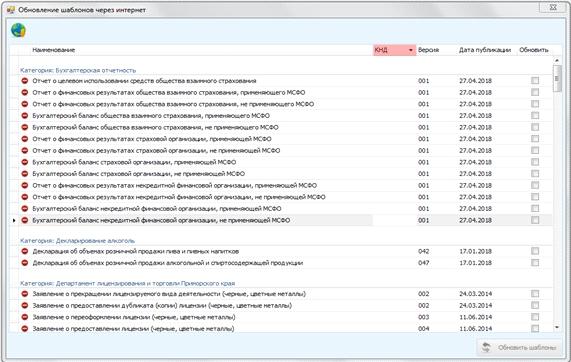 Как создать файл отчетности для ФНС? 8