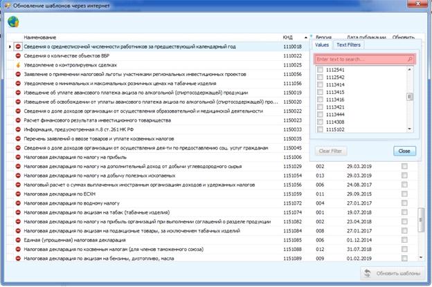 Как создать файл отчетности для ФНС? 9