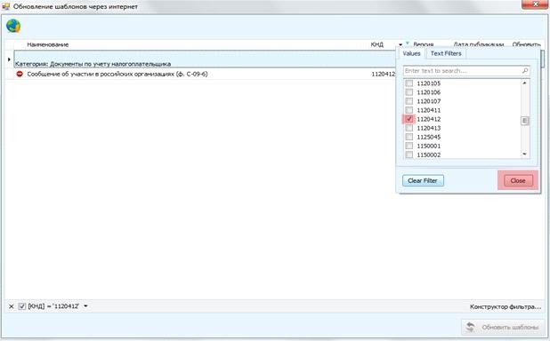 Как создать файл отчетности для ФНС? 10