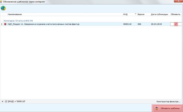 Как создать файл отчетности для ФНС? 11