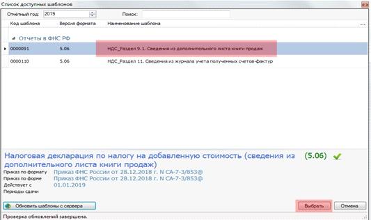 Как создать файл отчетности для ФНС? 13