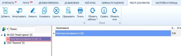 Как создать файл отчетности для ФНС? 15