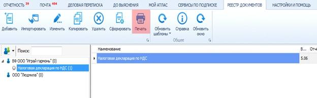 Как создать файл отчетности для ФНС? 16