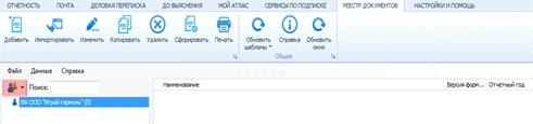 Как создать файл отчетности для ФНС? 1