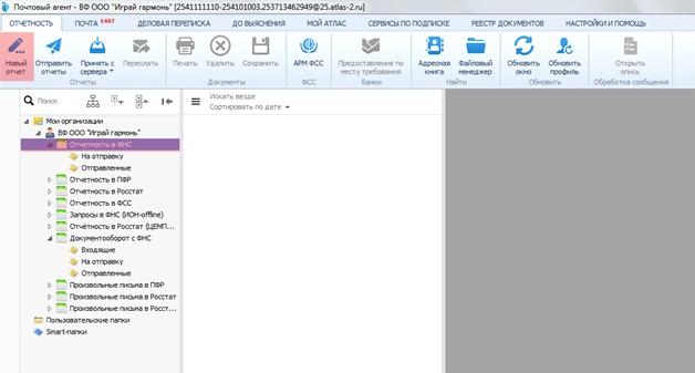 Как создать файл отчетности для ФНС? 19