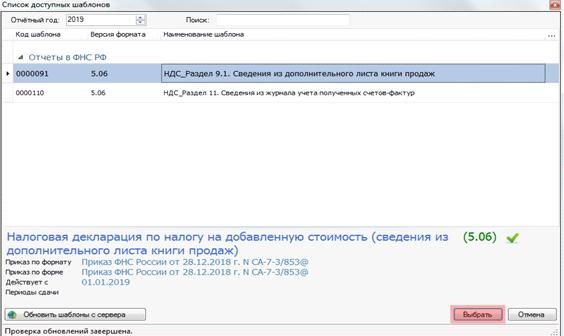 Как создать файл отчетности для ФНС? 21