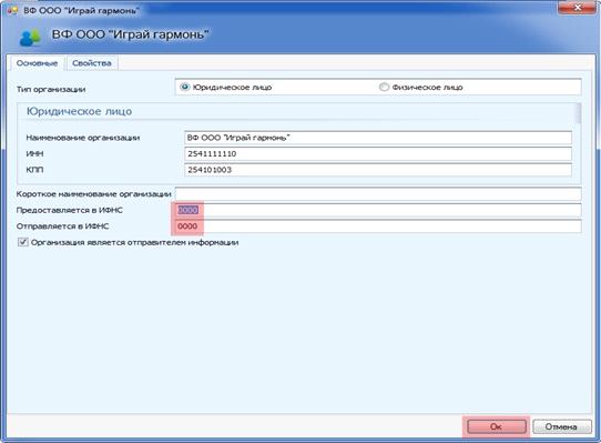 Как создать файл отчетности для ФНС? 3