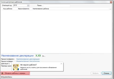 Как создать файл отчетности для ФНС? 6