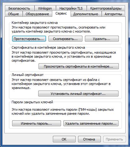 Криптопро копирование личного сертификата