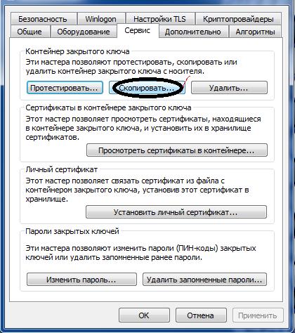 Как скопировать личный сертификат ЭП? 1