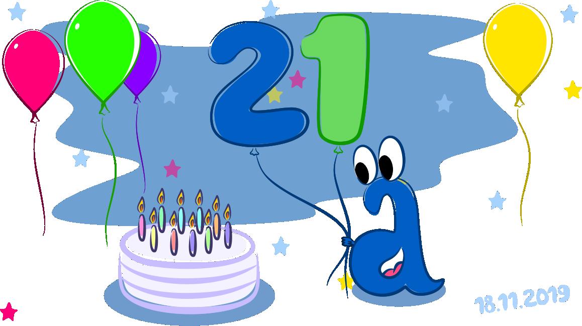 18 ноября нашей компании исполняется 21 год! 1