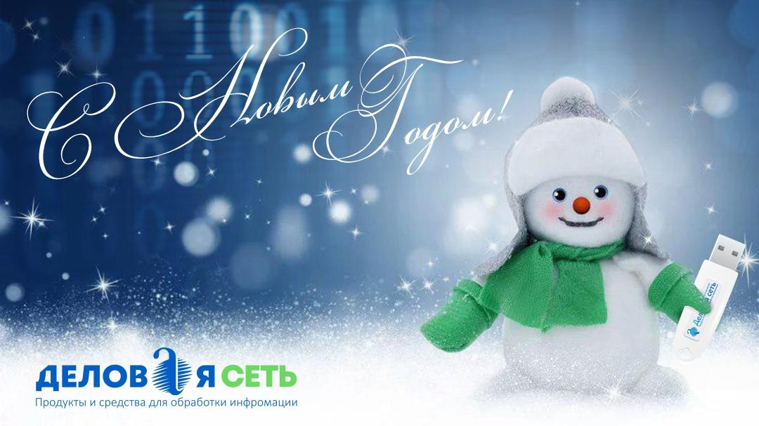 Дорогие коллеги! От всей души поздравляем вас с наступающим Новым годом!