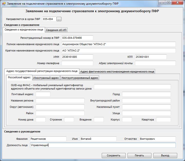 «Заявление на подключение страхователя к ЭДО ПФР» и выбрать его для заполнения.