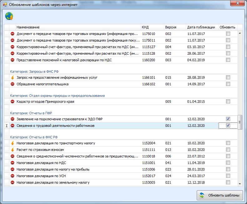 Электронная форма заявления на подключение страхователя к ЭДО ПФР