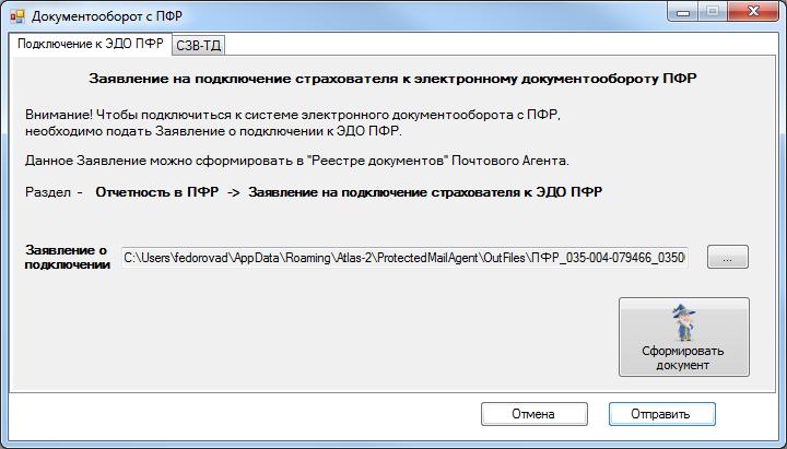 Отправка документов в электронном виде в ПФР