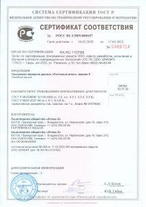 сертификат соответствия программы для электронной отчетности