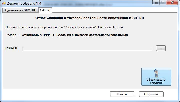 Для отправки СЗВ-ТД нужно снова выбрать «Документооборот с ПФР», выбрать вкладку «СЗВ-ТД»
