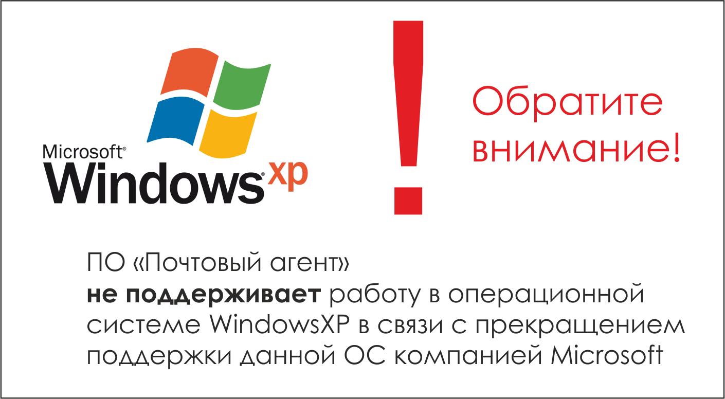 Прекращена поддержка Windows XP в электронном документообороте