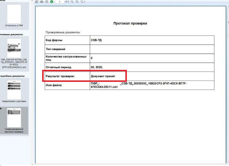 СЗВ-ТД документ в ПФР принят