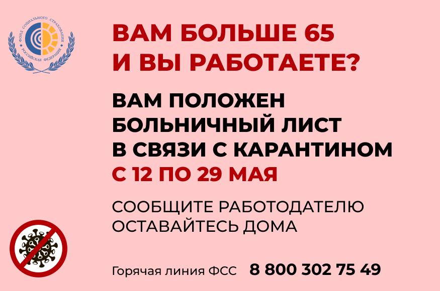 Карантин для лиц 65 лет и старше продлили до 29 мая