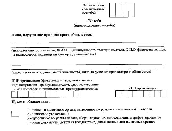 Жалоба в ФНС (аппеляционная жалоба) электронная форма