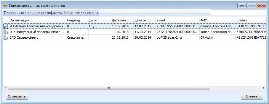 Установка и настройка сертификата электронной подписи в «Почтовом агенте»